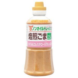 オイル&コレステロールフリー焙煎ごま 420ml【ドレッシング/ゴマ/胡麻/フンドーキン醤油】
