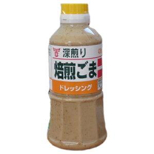 深煎り焙煎ごまドレッシング 420ml【胡麻ドレ/ゴマ/フンドーキン醤油】