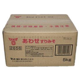 (送料無料)あわせすりみそ 5Kg【業務用/合わせ味噌/フンドーキン醤油/業務用食材】