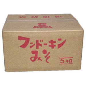 (送料無料)赤だし5kg(業務用味噌/ミソ/フンドーキン醤油/業務用食材)