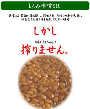 (送料無料)つぶっこもろみ味噌200g(もっちもち麦麹を食べよう/もろみみそ)※メール便発送で送料無料※
