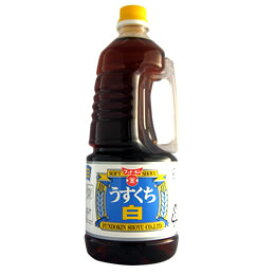 うすくち白醤油 1.5L【フンドーキン醤油】
