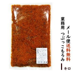 (送料無料)つぶっこもろみ 味噌 1kg(業務用サイズ1キロ/もっちもち麦麹を食べよう/もろみみそ)(メール便発送で送料無料)