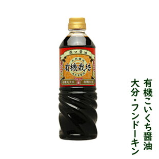 有機丸大豆醤油こいくち720ml【濃口しょうゆフンドーキン醤油】