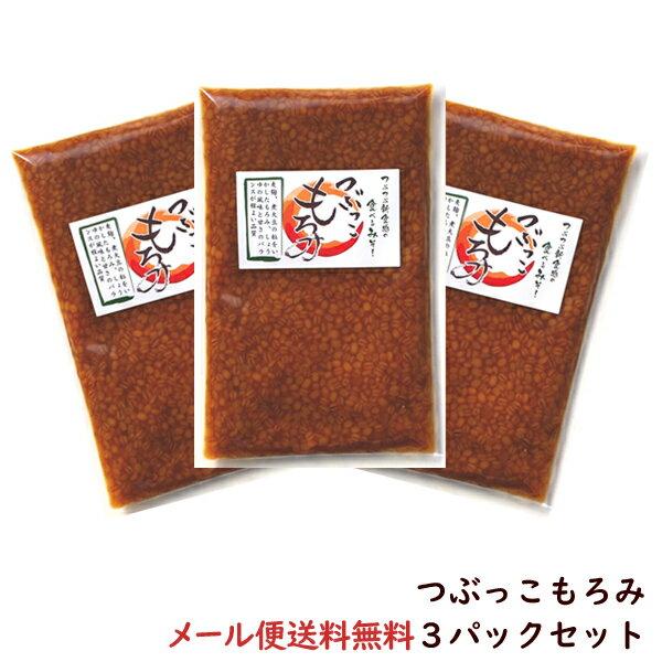 (送料無料)つぶっこもろみ味噌 200g×3パック(もっちもち麦麹を食べよう/1000円 ぽっきり ポッキリ/もろみみそ)※メール便発送で送料無料※