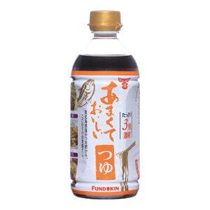 あまくておいしいつゆ 500ml(3倍濃縮タイプ めんつゆ フンドーキン醤油)