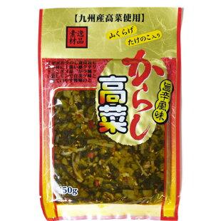 旨辛風味からし高菜120g(山くらげ・たけのこ入り)