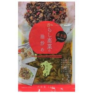 辛子高菜 からし高菜 120g(九州産たかな使用)(メール便発送で送料無料)