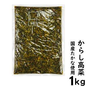(送料無料)業務用 からし高菜 辛子高菜 1kg(国産たかな使用)(メール便発送で送料無料)