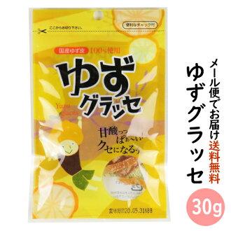 釉面/柚子柚子皮 30 g x 1 袋,介紹了系列 '滿天星斗的天空餐廳' ! * 在商品共 5000 日元 (稅排除) 或多個採購 * «航運達 10 袋 1»