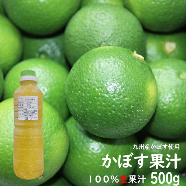 かぼす果汁 500g(搾りた生果汁)(カボス果汁100% カボスジュースに 大分特産 業務用食材)
