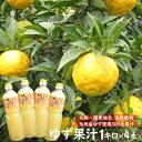 ゆず果汁 100% 1キロ × 4本セット(九州〜関東信越地方は送料無料)(東北・北海道・沖縄・離島は別途送料が加算さ…