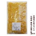冷凍ゆず皮スライス/千切り(黄)1キロ九州産ゆず使用/無塩/2ミリカット/ゆず茶や和食のお吸い物など・ケーキなどのスイ…