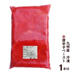 赤唐辛子ペースト 1キロ(冷凍)冷凍便/九州産とうがらし使用/生唐辛子/無塩/漬物・キムチ・オリジナルのタレに!/業務用食材/非加熱