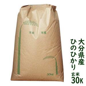 大分県産 ひのひかり 30kg(白米・玄米をご選択下さい)(全国一律送料無料)