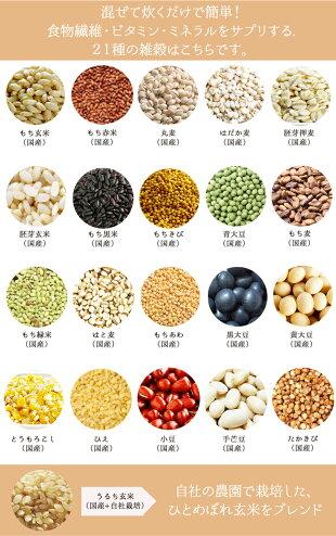 (送料無料)21種雑穀米200g国産(自社農園のうるち玄米と話題のβグルカンのもち麦も配合!)21品目の栄養を1杯のご飯でサプリする※メール便発送全国一律送料無料※