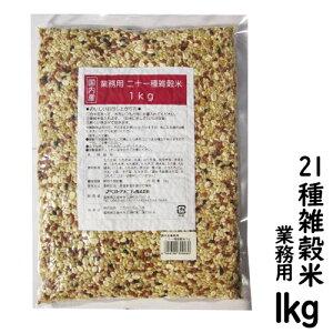 (送料無料)21種雑穀米 1キロ(業務用21種雑穀米 話題のβグルカンのもち麦も配合!食べやすくお得な業務用サイズのお得な雑穀米です)(メール便発送で送料無料)