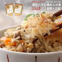 【送料無料】具だくさん鶏めしの素(2〜3合用)×2袋セット【炊き込みご飯の素/とりめしの素/大分 鶏飯の具/かしわ飯/ご…