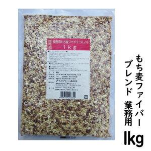 (送料無料)もち麦ファイバーブレンド(国産)1キロ(大麦 雑穀米 5種類の麦をブレンド!話題のβグルカンの皮・殻つきのもち麦も配合!もち麦60%配合(メール便発送で送料無料)