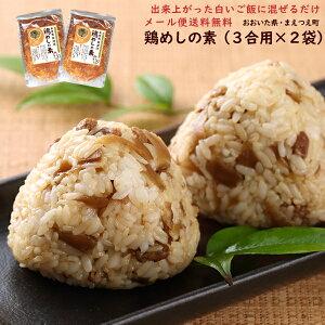 (送料無料)鶏めしの素 3合用 2パックセット(出来上がった白いご飯に混ぜるだけ)(鶏飯の具 とりめし かしわめし かしわ飯 大分県 ご当地)(メール便発送で送料無料)