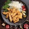 大分名物とり天1kg×10パック業務用(送料無料)半調理済みだから調理中手も汚れない!食べたい時に食べたい料だけ揚げられる。家庭で本格的な大分の鶏天を!醤油ベースのおろしニンニク風味の鳥天ぷら国産鶏肉使用大分県、ご当地、天ぷら