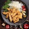 大分名物とり天1kg(送料無料)半調理済みだから調理中手も汚れない!食べたい時に食べたい料だけ揚げられる。家庭で本格的な大分の鶏天を!醤油ベースのおろしニンニク風味の鳥天ぷら国産鶏肉使用大分県、ご当地、天ぷら