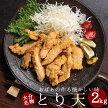 大分名物とり天2kg(送料無料)半調理済みだから調理中手も汚れない!食べたい時に食べたい料だけ揚げられる。家庭で本格的な大分の鶏天を!醤油ベースのおろしニンニク風味の鳥天ぷら国産鶏肉使用大分県、ご当地、天ぷら