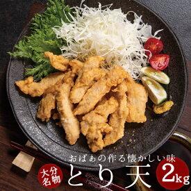 大分名物 とり天 2kg (1kg×2パック) (送料無料)半調理済みだから調理中手も汚れない!食べたい時に食べたい料だけ揚げられる。家庭で本格的な大分の鶏天を!醤油ベースのおろしニンニク風味の鳥天ぷら国産鶏肉使用大分県、ご当地、天ぷら