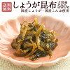 (送料無料)しょうが昆布500g(北海道産こんぶと九州産生姜を使用したご飯のお友!佃煮です)(メール便発送で送料無料)