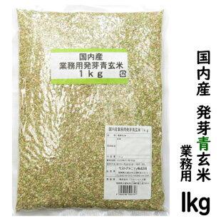 国内産発芽青玄米1キロ(メール便発送全国一律送料無料)