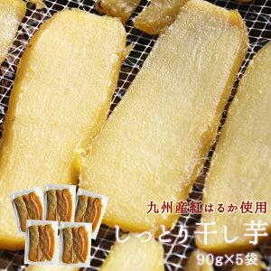 しっとり干し芋 110g×5袋(ソフトほしいも/九州産紅はるか使用/食品添加物不使用)(メール便配送。全国一律送料無料)