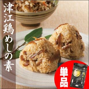 津江鶏めしの素(2〜3合用)【単品】【大分鶏飯とりめし/鶏めしの具/かしわ飯/大分県】※ゆずこしょう風味の鶏めしの素※