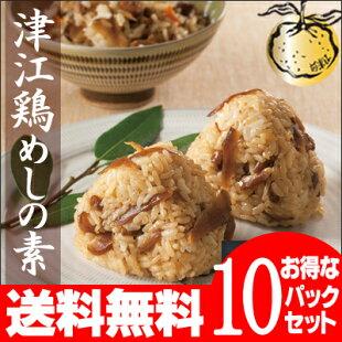 (送料無料)津江鶏めしの素(2〜3合用)×10袋(大分鶏飯とりめし/鶏めしの具/かしわ飯/大分県ご当地グルメ)※ゆずこしょう風味の鶏めしの素※