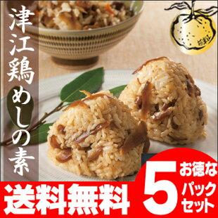 (送料無料)津江鶏めしの素(2〜3合用)×5袋【大分鶏飯とりめし/鶏めしの具/かしわ飯/大分県ご当地グルメ】※ゆずこしょう風味の鶏めしの素※