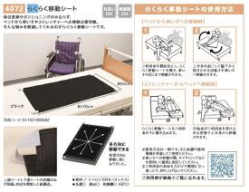 エンゼル製品【らくらく移動シート】4072・体位変換シート・床ずれ予防用品・移動用グッズ・介護用シート・医療・介護・施設・自宅・在宅・※送料は後ほど追加になります。