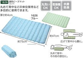 床ずれ予防用品・通気ビーズマット(ロング)/【ブルー・グリーン】・体位保持・床ずれ防止マット・ベッド関連用品・医療・介護・施設・自宅・在宅・介護用マット※送料は後ほど追加になります。