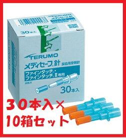 【10箱セット】テルモ メディセーフ針(ファインタッチ・ファインタッチ2専用) MS-GN4530 30本入×10箱