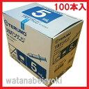 【100本】テルモシリンジ 5ml・SS-05SZ・スリップチップ(中口)