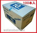 【100本入】テルモシリンジ 10mL・SS-10ESZ ・スリップチップ(横口)