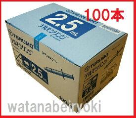 【100本入】テルモシリンジ 2.5ml・SS-02SZ・スリップチップ(中口)