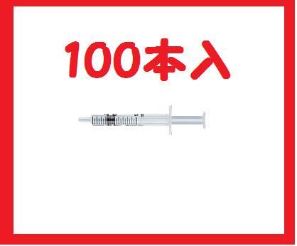 【100本入】テルモシリンジ SS-01T ツベルクリン用 針なし