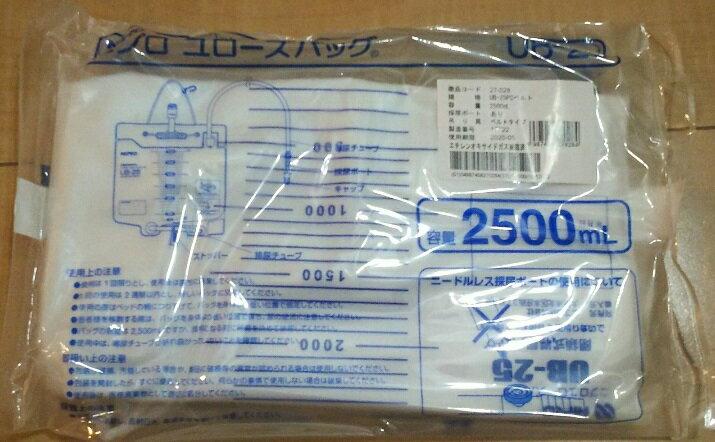 【5個入】ニプロ閉鎖式導尿バッグ・ニプロユローズバッグ ・【27-028】UB-25PCベルト・2500ml・ユローズバック