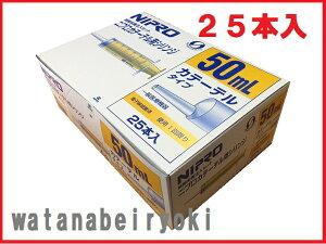 【25本入】ニプロ シリンジ DS50mL カテーテル型チップ イエロー・黄。※送料は後ほど追加になります。