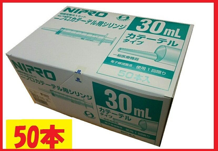 【50本入】ニプロシリンジ DS30mL カテーテルチップ08873・透明