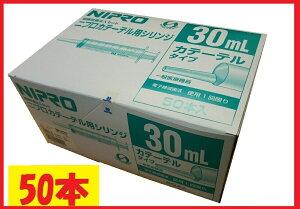 【50本入】ニプロシリンジ DS30mL カテーテルチップ08873・透明※送料は後ほど追加になります。