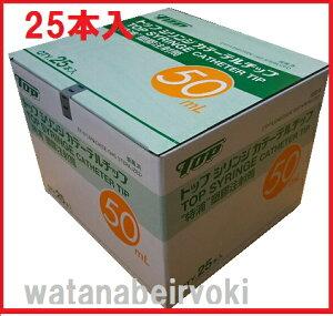 【25本入】トッププラスチックシリンジ カテーテルチップ 50ml 25本入 01012 透明※送料は後ほど追加になります。