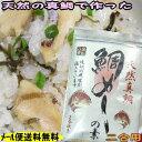 【メール便利用-送料無料】天然の真鯛をご飯の素にしました。真鯛めしの素【炊き込みご飯】