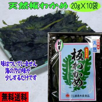 【新物】【送料無料】島根県の特産【お土産】天然板わかめ10袋セット【若布】【めのは】【RCP】