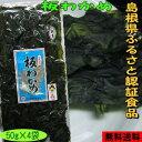 【新物】【送料無料】【お土産】島根県「ふるさと認証食品」板わかめ4袋セット【若布】【めのは】【RCP】