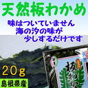 毎日の食卓に!【お土産】島根県の特産 天然板わかめ【若布】【めのは】8袋で送料無料